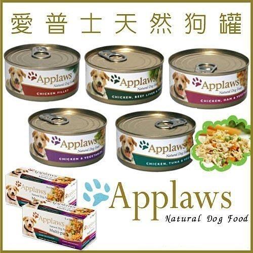 英國Applaws-愛普士-全天然狗罐 156g /5種口味