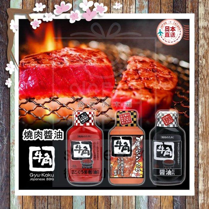 微笑小木箱 『合法進口 中文檢驗標 』 JAPAN空運 日本超市 牛角特製燒肉醬  中秋烤肉 中秋敘敘苑   牛角燒肉