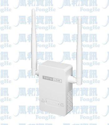 TOTO-LINK EX200 無線訊號強波器【風和網通】