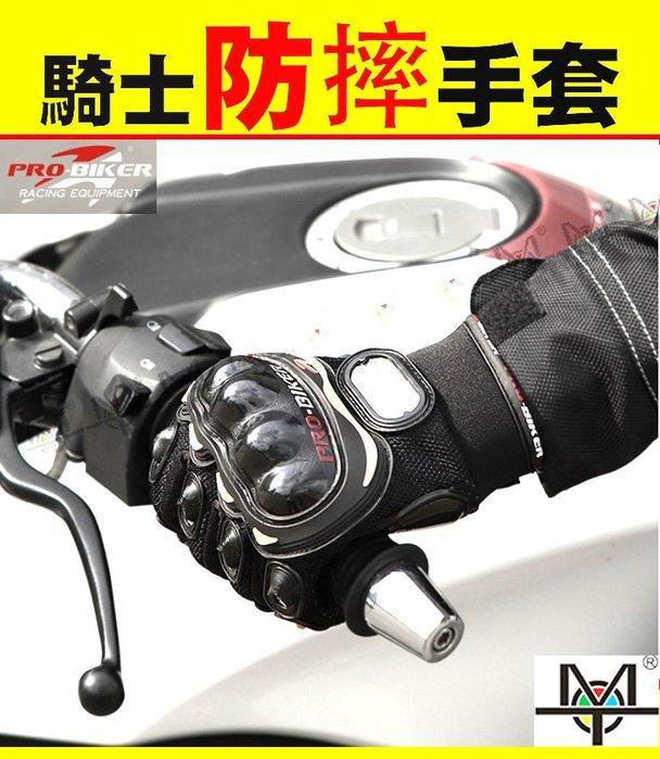 【MOT摩改】 騎士手套 透氣 防摔手套  機車手套 騎行手套  probike