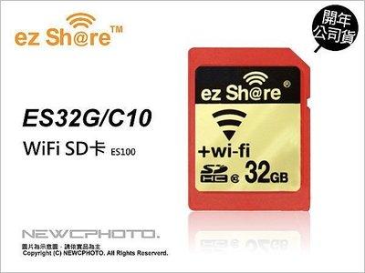 【薪創新生北科】易享派 ez Share ES100 32G class 10 C10 SD SDHC WiFi 記憶卡