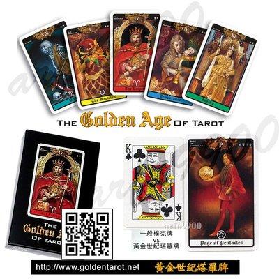 【正版】黃金世紀塔羅牌 the golden age of tarot -- 2019