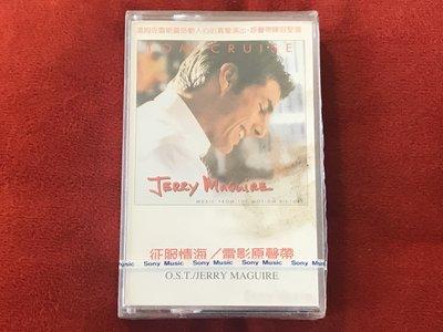 [錄音帶]Jerry Maguire 征服情海-電影原聲帶-全新未拆