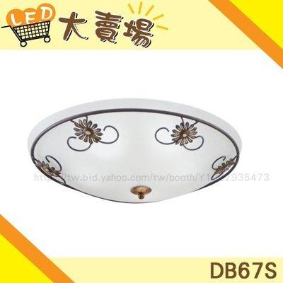 N【LED 大賣場】《團購2入組》(DB67S) LED E27 吸頂燈 浴室/陽台/玄關   復古懷舊 多段式切換IC