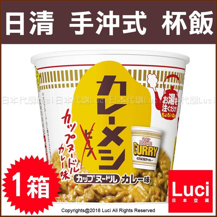 咖哩雞肉 口味 日本製 日清 手沖式 NISSIN 杯飯 多種口味 經典再現 【一箱】103g×6杯 LUCI日本代購