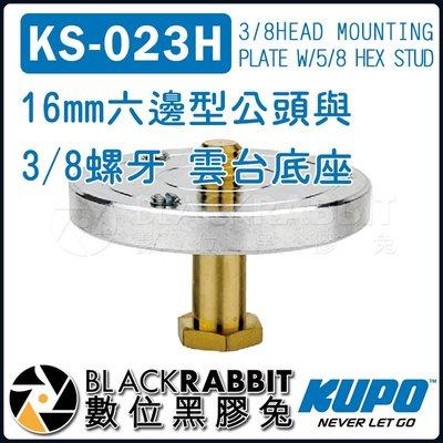數位黑膠兔【 KUPO KS-023H 16mm 六邊型 公頭 與 3/8 螺牙 雲台底座 】 攝影 螺絲 轉接頭 夾具