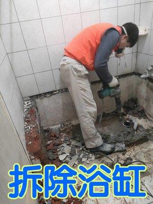 [阿華師傅]-新竹/苗栗/台中-更換衛浴、浴室翻新、拆除浴缸、磁磚回貼、抓漏、防水、泥作-免費估價/歡迎來電詢問