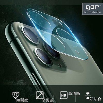 GOR iPhone 12/11/Mini/Pro/Max 鏡頭保護貼 9H