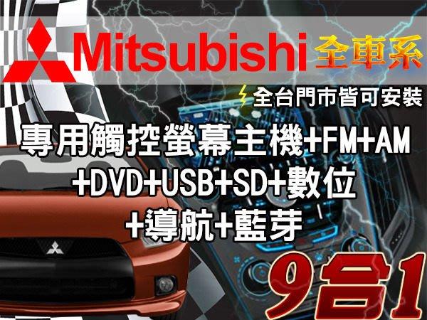 九九汽車音響【Mitsubishi】fortis.zinger觸控螢幕主機+DVD+USB+SD+數位+導航+藍芽.全台各店~含稅