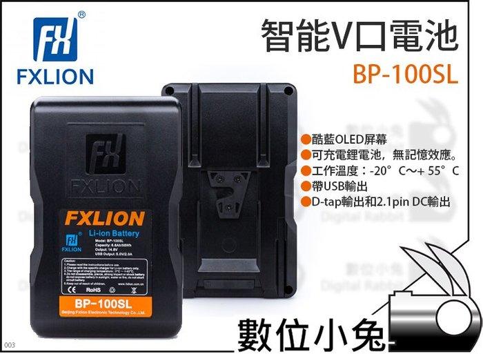 數位小兔【Fxlion 智能V口電池 BP-100SL】攝影機 電池 V-Mount 鋰電池 OLED屏幕 V掛