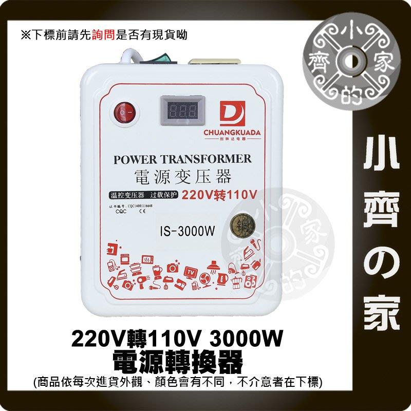 高轉換率 110V電器用 電壓顯示 3000W 交流電220轉110 220V轉110V 降壓 變壓器 降壓器 小齊的家