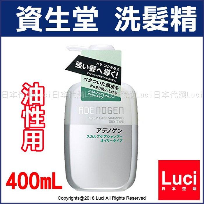 油性用 400ml 資生堂 SHISEIDO 洗髮精 ADENOGEN 髮密洗髮精 LUC日本代購