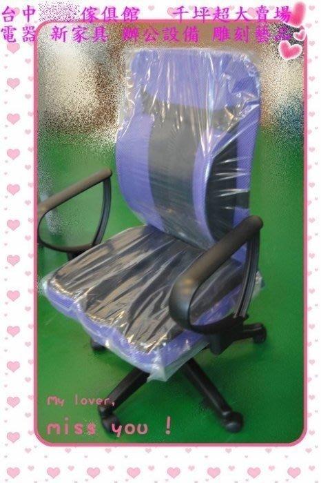 全新庫存家具賣場 *全新透氣網辦公椅 護腰電腦椅* 書桌椅 會議椅 各式庫存電腦椅辦公椅拍賣