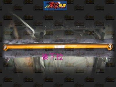 @沙鹿阿吐@ MAZDA 2.馬 2.馬自達.FIESTA 改裝 SUMMIT 鋁合金後下加強扭力拉桿.歡迎刷卡付款喔