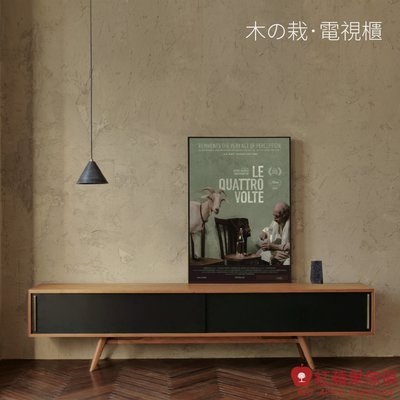 [紅蘋果傢俱]SE014 木栽系列 電視櫃 視聽櫃 北歐風電視櫃 日式電視櫃 實木電視櫃 無印風 簡約風