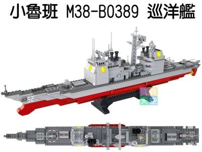 ◎寶貝天空◎【小魯班 M38-B0389 巡洋艦】883PCS,軍事軍艦,可與LEGO樂高積木組合玩