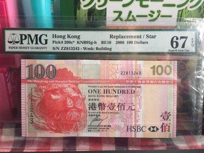 2006年 滙豐銀行 補版 100蚊 ZZ813243 pmg 67 EPQ