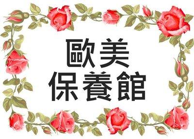 ~小桃子【歐美保養館】