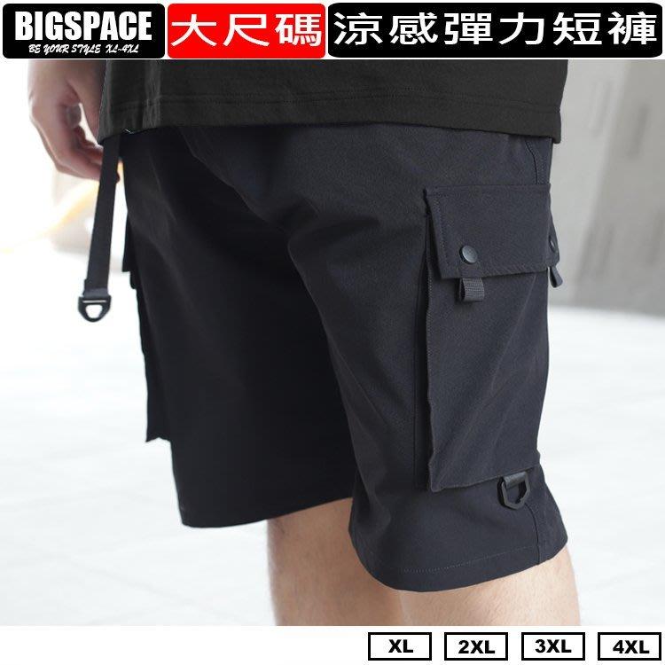 【加大空間】超彈力涼感機能腰帶運動大尺碼短褲 XXXXL 大尺碼運動褲 伸縮 加大 BIGSPACE【017080】
