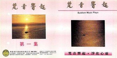 妙蓮華 CK-2001 梵音響起-爐香讚 七韻佛 CD