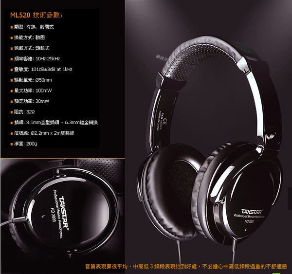 Takstar HD2000 黑金版封閉式高傳真耳機HiFi音質RC語音非魔聲 HD-2000送166種音效軟體