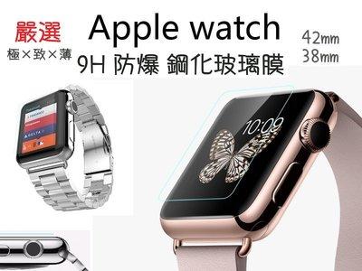旭硝子 9H 防爆鋼化玻璃膜 保護貼 Apple Watch 1 2 38mm 42mm 全版本通用 sport 強化膜