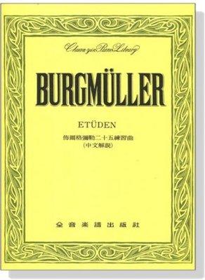 【599免運費】佈爾格彌勒二十五首練習曲-作品100 全音樂譜出版社 CY-P241 大陸書店
