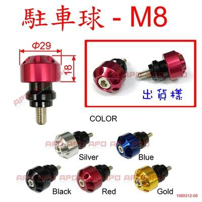 APO~G1-13~臺灣製-蘿蔔頭駐車球M8款/CBR600RR/DL650/SFV650/SV1000/GSR600