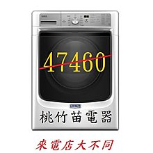 MAYTAG 美泰克  MHW5500FW 電店詢最低價 15公斤滾筒式洗衣機 桃竹苗電器0932101880