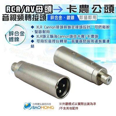 含稅價】鋅合金材質 RCA/AV母頭轉XLR(Cannon接頭)卡農公頭 RCA轉卡農 AV轉卡農 轉接頭 音訊轉接頭