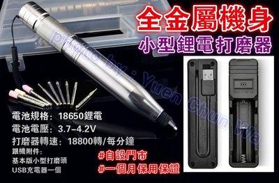 全金屬充電鋰電打磨器