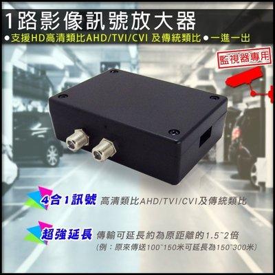 一進一出 監控專用視頻影像訊號放大器 可調增益範圍 彩色黑白攝影機都可使用 DVR 監視器材
