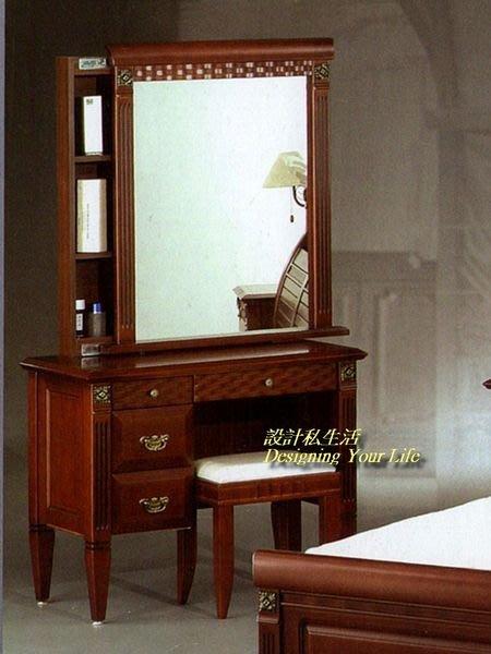 【設計私生活】米蘭達歐式古典3尺實木化妝鏡台梳妝檯化妝檯化妝桌(全館免運費)221