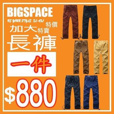 【加大空間】大尺碼長褲專賣區 限時限量特賣 大尺碼工作褲  2XL~4XL BIGSPACE【大尺碼長褲專賣區】