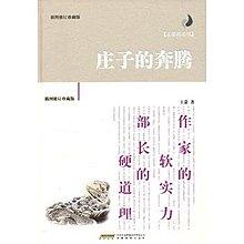 99【宗教 哲學】王蒙的道理——莊子的奔騰