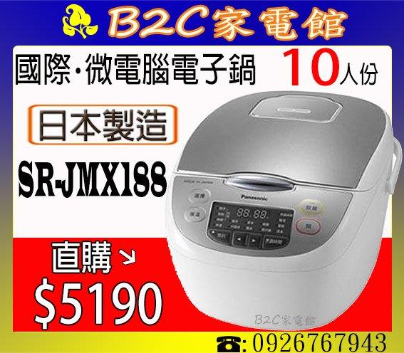 《B2C家電館》【直購價↘$5190~日本製造~】【國際~10人份微電腦電子鍋 】SR-JMX188