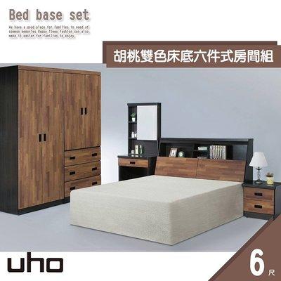 床組【UHO】胡桃雙色6尺六件組
