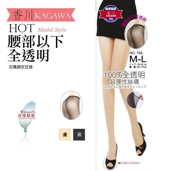 YES 美妝- 香川 超彈性腰部以下全透明絲襪 黑色/膚色 一打 【V888799】