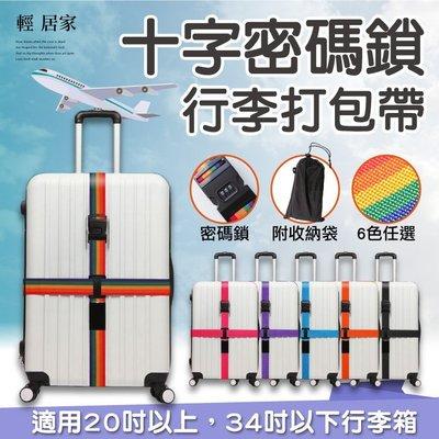 十字密碼鎖行李打包帶(贈收納袋) 行李箱束帶 旅行箱打包帶 行李捆綁固定帶-輕居家8295