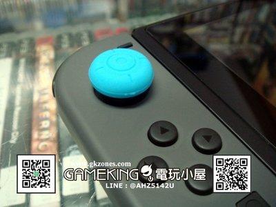 [電玩小屋] 三重蘆洲店 - Switch NS 主機 專用 保護套 1組2個