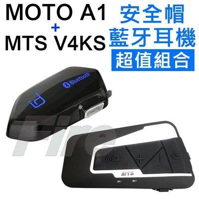 超值組合 id221 MOTO A1 + MTS V4KS 安全帽 藍牙耳機 高音質 機車 重機 組合