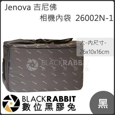 數位黑膠兔【 Jenova 吉尼佛 相機內袋 26002N-1 大黑 】相機包 攝影包 收納包 配件包 內袋