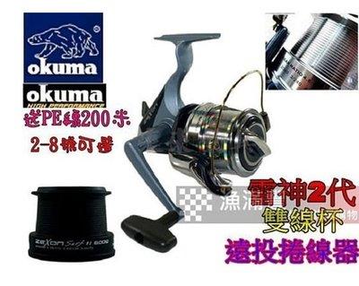 =漁滿豐= Okuma ZEXON Surf II 雷神2代6000型 雙線杯遠投捲線器 特價$1800元!