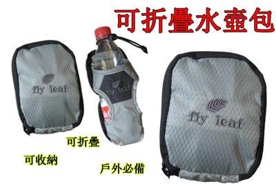 現貨【Flyleaf可折叠便攜水壺包】可收納 掛腰帶掛背包 420D牛津布材質戶外 攝影配件 單眼相機 SONY 可參考