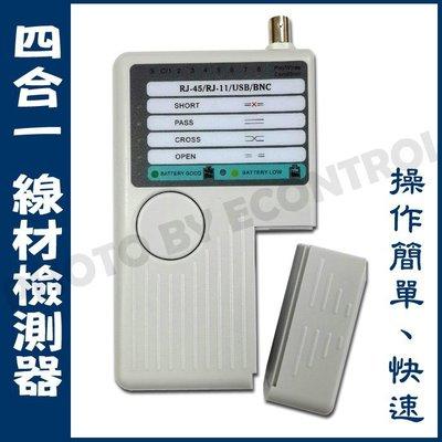 【易控王】四合一線材檢測器/多功能檢測器/測試器/檢測網路線、電話線、BNC、USB線(40-251)