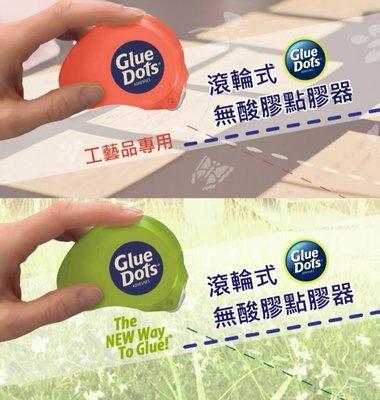 Glue Dots 滾輪式點膠器/豆豆貼/滾輪雙面膠 (現貨)