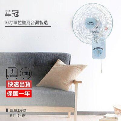【華冠】MIT台灣製造10吋單拉壁扇/電風扇(BT-1008)VU014