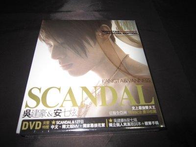 吳建豪&安七炫攻佔亞洲 首張專輯「SCANDAL」(CD+DVD) (慶功收藏版) (已絕版 值得收藏)