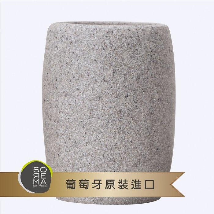 【舒蕾馬Sorema】時尚石紋ROCK 漱口杯/衛浴罐/牙杯( 奢華渡假飯店衛浴品味 )