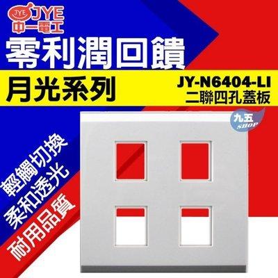 中一電工JONYEI月光系列JY-N6...